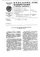 Патент 877029 Устройство для предотвращения взрыва в сушилке торфа