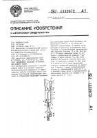 Патент 1332072 Скважинная насосная установка для добычи нефти
