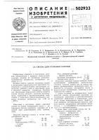 Патент 502933 Смазка для стальных канатов