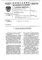 Патент 664148 Устройство химико-фотографической обработки рулонных кинофотоматериалов