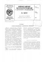 Патент 162187 Патент ссср  162187