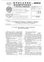 Патент 502934 Смазка для горячей и теплой обработки металлов давлением