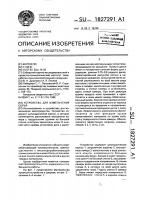 Патент 1827291 Устройство для измельчения