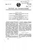 Патент 14421 Устройство для передачи по двухпроводной сети токов звуковой частоты