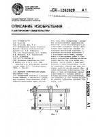 Патент 1262629 Индуктор электрической машины постоянного тока