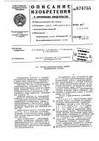 Патент 874755 Способ культивирования высших базидиальных грибов