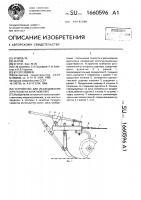 Патент 1660596 Устройство для исследования агрегатов на канатной тяге