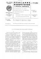 Патент 771292 Лестничный блок пешеходного перехода