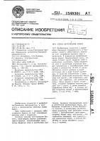 Патент 1548301 Способ изготовления бумаги