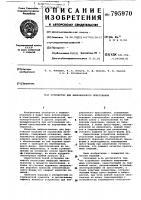 Патент 795970 Устройство для вибрационногопрессования