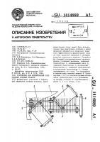 Патент 1414889 Устройство для формирования слоя стеблей лубяных культур