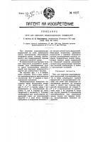 Патент 9227 Печь для сжигания иодосодержащих водорослей