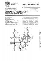 Патент 1476318 Устройство для калибровки и поверки контрольных течей