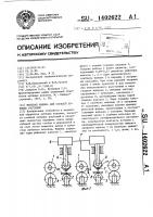 Патент 1402622 Мяльная машина для стеблей лубяных растений