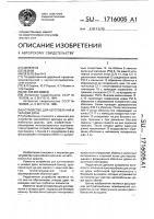 Патент 1716005 Устройство для изготовления и укладки дрен