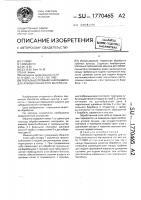 Патент 1770465 Трепально-промывная машина для лубоволокнистого материала