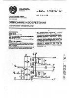 Патент 1713107 Устройство для разъединения и объединения цифровых каналов