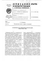 Патент 376795 Устройство для тревожной сигнализации емкостного типа