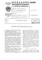 Патент 416459 Патент ссср  416459