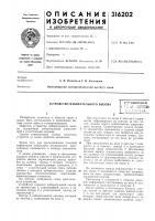 Патент 316202 Устройство избирательного вызоваоэгсоюзнаяг t.il fid ..) ':5г:еон4
