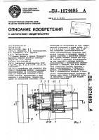 Патент 1074695 Устройство для приварки пластин к продольным балкам