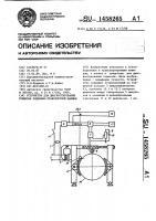 Патент 1458265 Устройство для диагностирования тормозов подъемно- транспортной машины