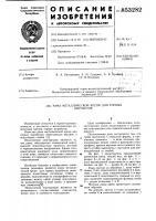 Патент 853282 Рама металлической крепи для горныхвыработок