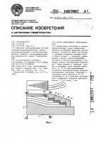 Патент 1457067 Ротор асинхронного турбогенератора