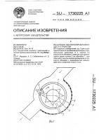 Патент 1730225 Барабан волокнообрабатывающего устройства