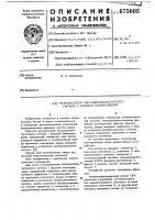 Патент 675605 Ретранслятор сверхвысокочастотного сигнала с фазовой манипуляцией