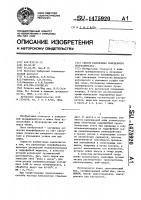 Патент 1475920 Способ наполнения кожевенного полуфабриката