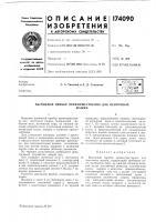 Патент 174090 Вытяжной прибор преимущественно для ленточныхмашин