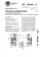 Патент 1291345 Кантователь для поворота изделий при сварке