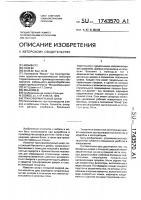 Патент 1743570 Трансформируемый шкаф