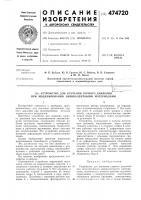 Патент 474720 Устройство для изучения горного давления при моделировании эквивалентными материалами