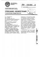 Патент 1221361 Устройство для температурного контроля торфа в штабелях