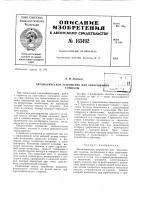 Патент 163492 Патент ссср  163492