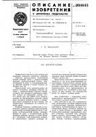 Патент 994643 Дреноукладчик