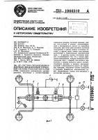 Патент 1044510 Система сигнализации и контроля двухконтурной тормозной системы транспортного средства