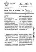 Патент 1690608 Устройство для измельчения растительных материалов