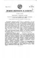 Патент 22847 Транспортер к трепальным машинам