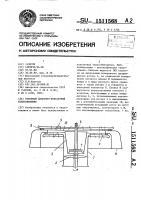 Патент 1511568 Роторный пленочно-контактный теплообменник