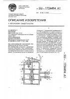 Патент 1724494 Сигнализатор состояния тормозной магистрали поезда