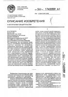 Патент 1742059 Установка для прессования