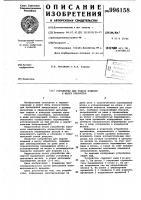 Патент 996158 Устройство для подачи изделий к месту обработки