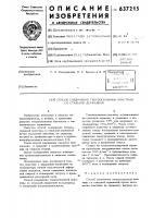 Патент 637215 Способ соединения твердосплавной пластины со стальной державкой
