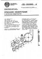 Патент 1033045 Измельчающий аппарат уборочных сельскохозяйственных машин