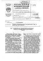 Патент 447982 Устройство для отделения листьев и молодых побегов от стеблей сельскохозяйственных культур