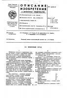 Патент 614122 Пропиточный состав