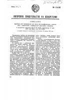 Патент 33402 Прибор для проявления на свет фотографических пластинок с ванночкой, снабженной цветными стеклами